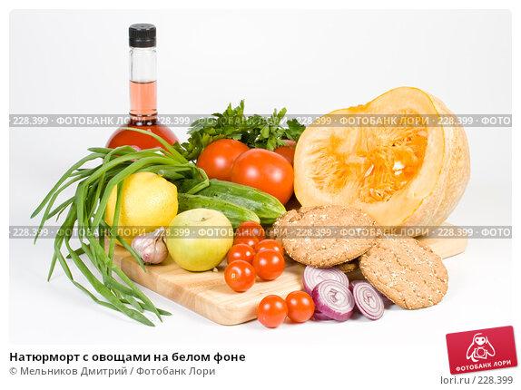 Натюрморт с овощами на белом фоне, фото № 228399, снято 12 марта 2008 г. (c) Мельников Дмитрий / Фотобанк Лори