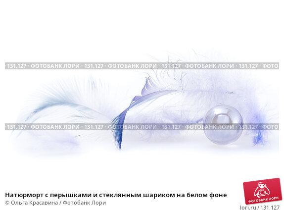 Натюрморт с перышками и стеклянным шариком на белом фоне, фото № 131127, снято 17 октября 2007 г. (c) Ольга Красавина / Фотобанк Лори
