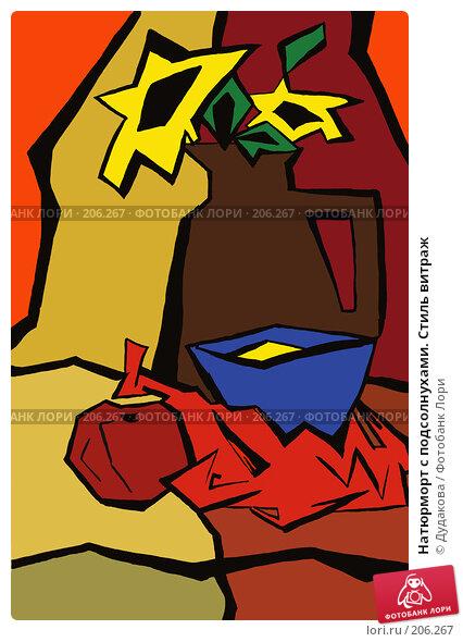 Натюрморт с подсолнухами. Стиль витраж, фото № 206267, снято 27 октября 2016 г. (c) Дудакова / Фотобанк Лори