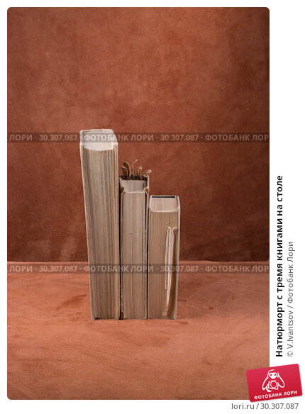 Купить «Натюрморт с тремя книгами на столе», фото № 30307087, снято 3 марта 2019 г. (c) V.Ivantsov / Фотобанк Лори