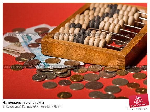 Натюрморт со счетами, фото № 238831, снято 26 марта 2017 г. (c) Кравецкий Геннадий / Фотобанк Лори