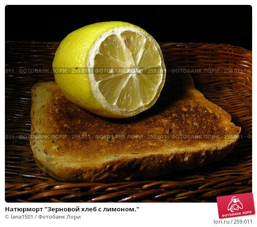 """Купить «Натюрморт """"Зерновой хлеб с лимоном.""""», эксклюзивное фото № 259011, снято 22 апреля 2008 г. (c) lana1501 / Фотобанк Лори"""