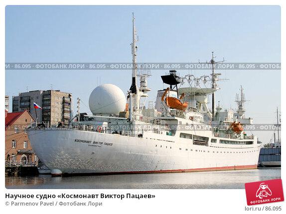 Научное судно «Космонавт Виктор Пацаев», фото № 86095, снято 6 сентября 2007 г. (c) Parmenov Pavel / Фотобанк Лори