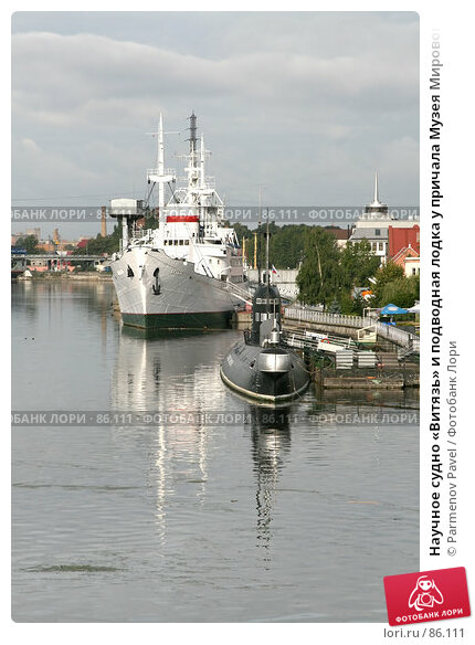 Научное судно «Витязь» и подводная лодка у причала Музея Мирового океана, фото № 86111, снято 8 сентября 2007 г. (c) Parmenov Pavel / Фотобанк Лори
