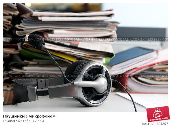 Купить «Наушники с микрофоном», фото № 1623975, снято 9 апреля 2010 г. (c) Okssi / Фотобанк Лори
