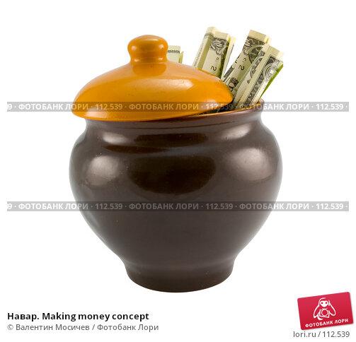 Навар. Making money concept, фото № 112539, снято 2 февраля 2007 г. (c) Валентин Мосичев / Фотобанк Лори