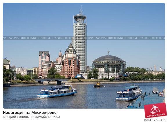 Навигация на Москве-реке, фото № 52315, снято 3 июня 2007 г. (c) Юрий Синицын / Фотобанк Лори