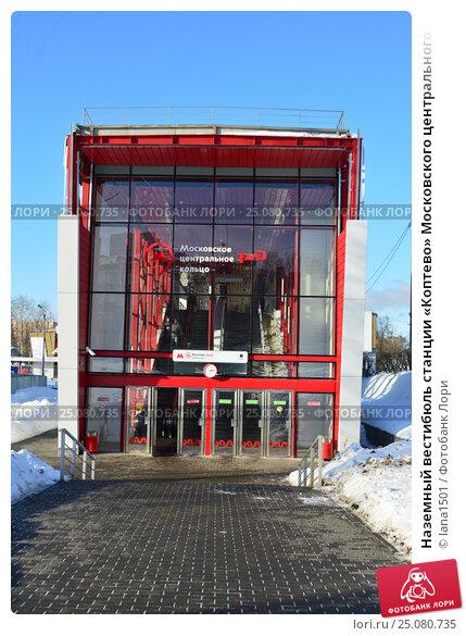 Купить «Наземный вестибюль станции «Коптево» Московского центрального кольца (МЦК)», эксклюзивное фото № 25080735, снято 5 февраля 2017 г. (c) lana1501 / Фотобанк Лори