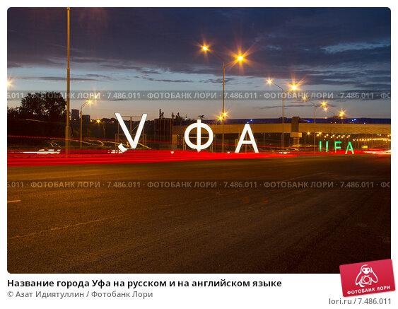 Купить «Название города Уфа на русском и на английском языке», фото № 7486011, снято 27 мая 2015 г. (c) Азат Идиятуллин / Фотобанк Лори
