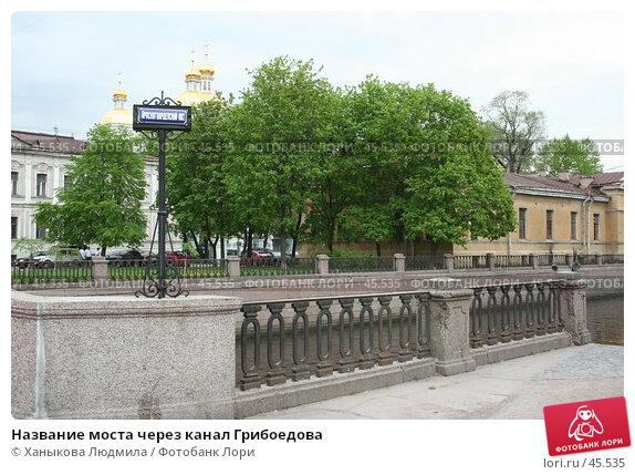 Название моста через канал Грибоедова, фото № 45535, снято 22 мая 2007 г. (c) Ханыкова Людмила / Фотобанк Лори