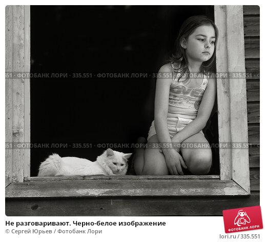 Не разговаривают. Черно-белое изображение, фото № 335551, снято 18 октября 2005 г. (c) Сергей Юрьев / Фотобанк Лори