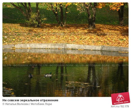 Не совсем зеркальное отражение, фото № 92179, снято 3 октября 2007 г. (c) Наталья Волкова / Фотобанк Лори
