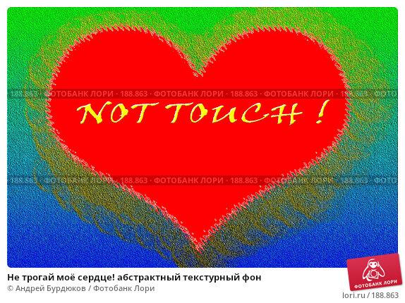 Не трогай моё сердце! абстрактный текстурный фон, фото № 188863, снято 28 февраля 2017 г. (c) Андрей Бурдюков / Фотобанк Лори