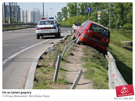 Не уступил дорогу, эксклюзивное фото № 286823, снято 12 мая 2008 г. (c) Игорь Веснинов / Фотобанк Лори
