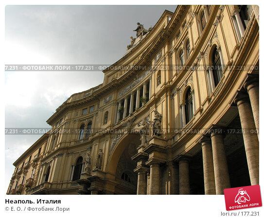 Неаполь. Италия, фото № 177231, снято 8 января 2008 г. (c) Екатерина Овсянникова / Фотобанк Лори