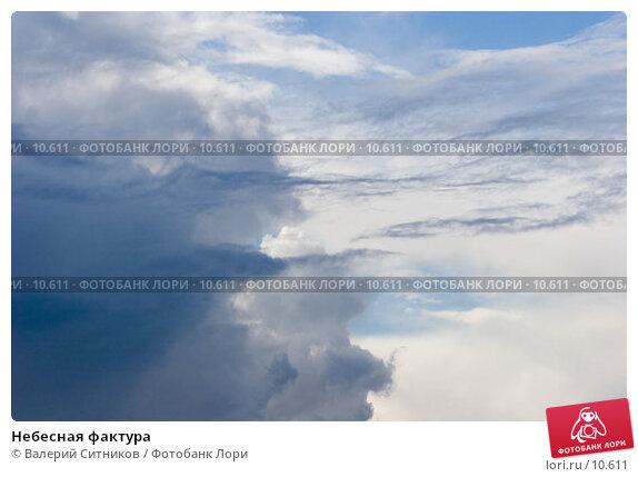 Небесная фактура, фото № 10611, снято 19 октября 2005 г. (c) Валерий Ситников / Фотобанк Лори