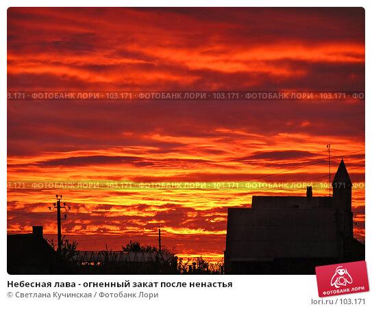 Небесная лава - огненный закат после ненастья, фото № 103171, снято 30 марта 2017 г. (c) Светлана Кучинская / Фотобанк Лори