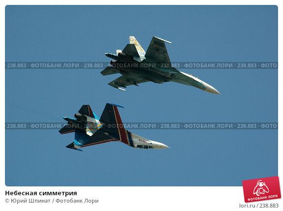 Купить «Небесная симметрия», фото № 238883, снято 11 августа 2007 г. (c) Юрий Шпинат / Фотобанк Лори