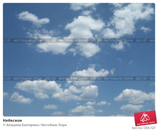 Небесное, фото № 333127, снято 7 июня 2008 г. (c) Алешина Екатерина / Фотобанк Лори