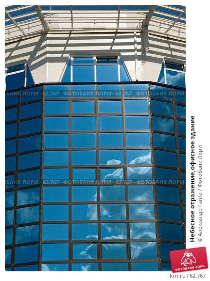 Небесное отражение,офисное здание, фото № 62767, снято 21 мая 2007 г. (c) Александр Fanfo / Фотобанк Лори