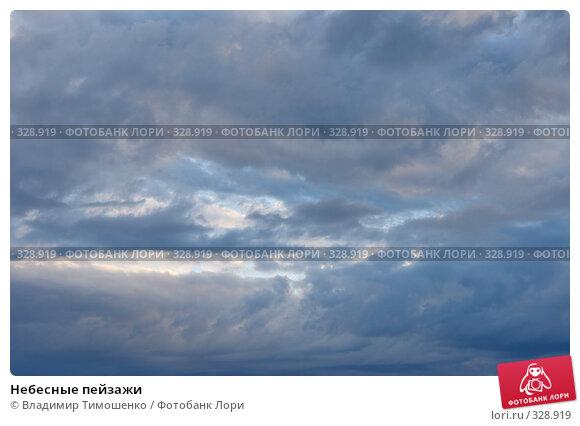 Небесные пейзажи, фото № 328919, снято 18 июня 2008 г. (c) Владимир Тимошенко / Фотобанк Лори
