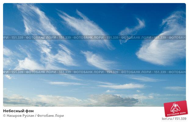 Небесный фон, фото № 151339, снято 22 августа 2007 г. (c) Насыров Руслан / Фотобанк Лори