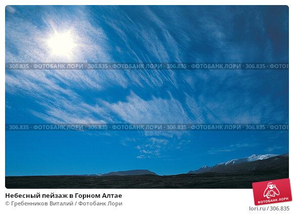 Небесный пейзаж в Горном Алтае, фото № 306835, снято 27 февраля 2017 г. (c) Гребенников Виталий / Фотобанк Лори