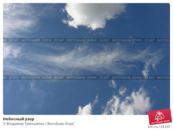 Небесный узор, фото № 33547, снято 7 августа 2006 г. (c) Владимир Тимошенко / Фотобанк Лори