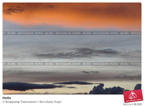 Небо, фото № 48983, снято 20 мая 2007 г. (c) Владимир Тимошенко / Фотобанк Лори