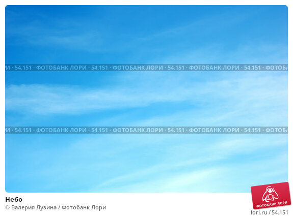 Небо, фото № 54151, снято 10 июня 2007 г. (c) Валерия Потапова / Фотобанк Лори
