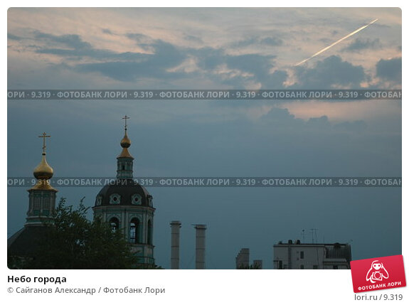 Купить «Небо города», фото № 9319, снято 15 апреля 2005 г. (c) Сайганов Александр / Фотобанк Лори