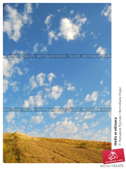 Небо и облака, фото № 162679, снято 16 сентября 2007 г. (c) Насыров Руслан / Фотобанк Лори