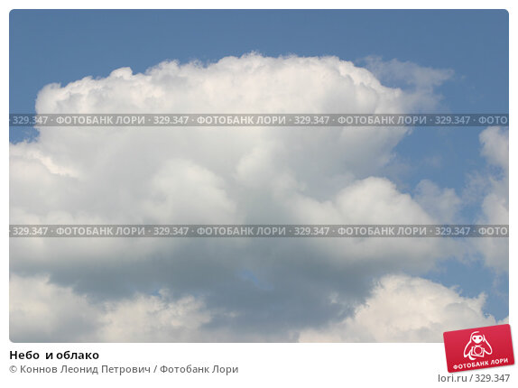 Небо  и облако, фото № 329347, снято 20 июня 2008 г. (c) Коннов Леонид Петрович / Фотобанк Лори