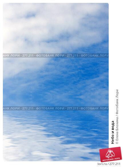 Небо и вода, фото № 277211, снято 8 мая 2008 г. (c) Елена Блохина / Фотобанк Лори