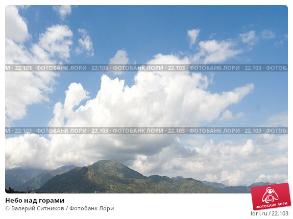Небо над горами, фото № 22103, снято 11 февраля 2007 г. (c) Валерий Ситников / Фотобанк Лори