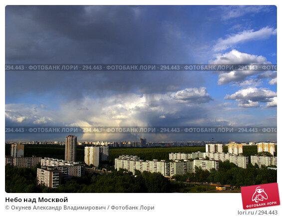 Небо над Москвой, фото № 294443, снято 15 мая 2008 г. (c) Окунев Александр Владимирович / Фотобанк Лори