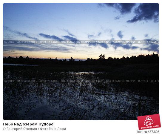 Небо над озером Пудоро, эксклюзивное фото № 87803, снято 10 августа 2005 г. (c) Григорий Стоякин / Фотобанк Лори