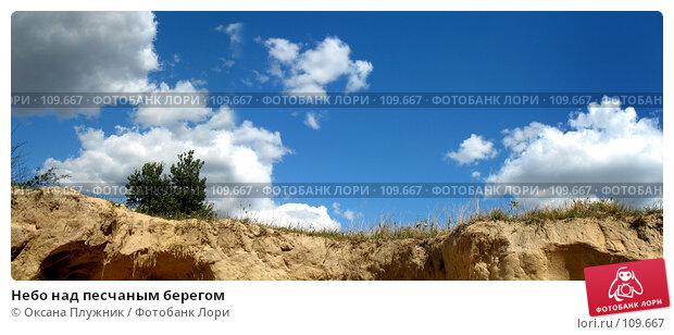 Небо над песчаным берегом, фото № 109667, снято 24 апреля 2017 г. (c) Оксана Плужник / Фотобанк Лори