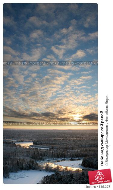 Небо над сибирской рекой, фото № 116275, снято 8 ноября 2007 г. (c) Владимир Мельников / Фотобанк Лори