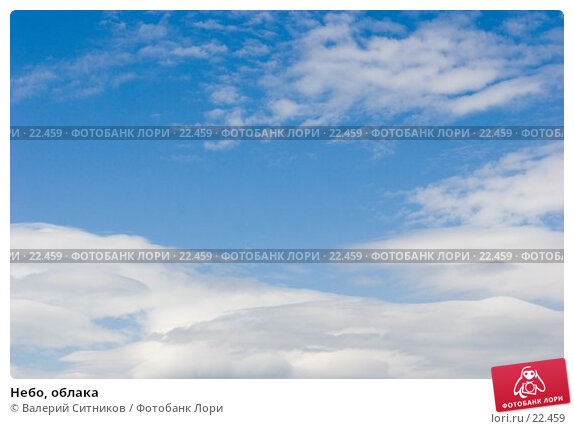 Небо, облака, фото № 22459, снято 10 февраля 2007 г. (c) Валерий Ситников / Фотобанк Лори