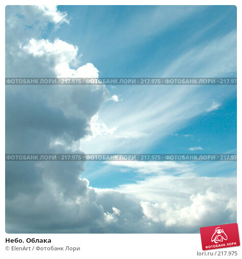Купить «Небо. Облака», фото № 217975, снято 26 апреля 2018 г. (c) ElenArt / Фотобанк Лори