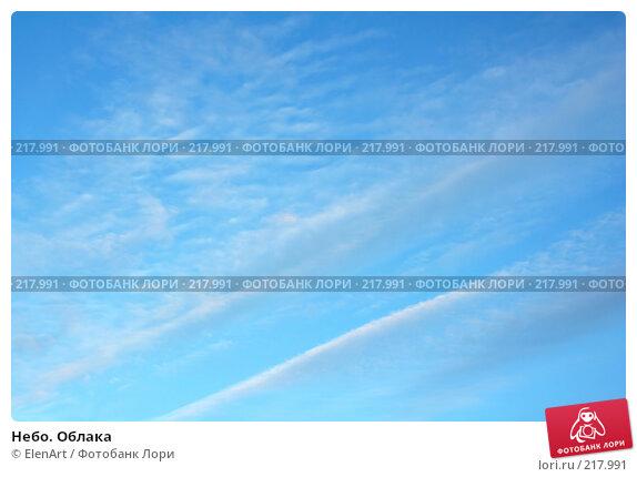 Небо. Облака, фото № 217991, снято 28 февраля 2017 г. (c) ElenArt / Фотобанк Лори