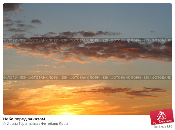 Небо перед закатом, эксклюзивное фото № 839, снято 28 июля 2005 г. (c) Ирина Терентьева / Фотобанк Лори