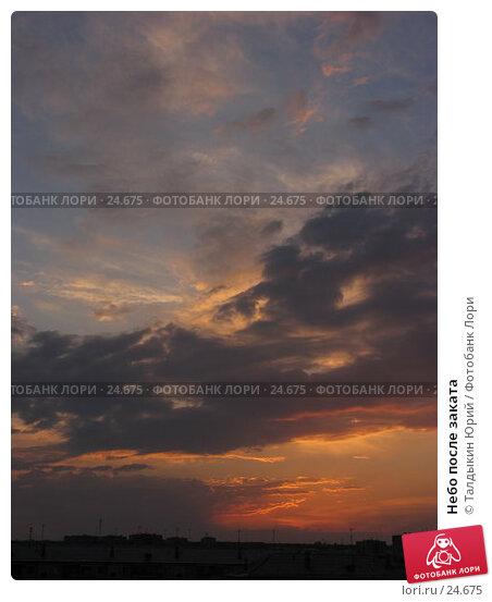Небо после заката, фото № 24675, снято 21 августа 2006 г. (c) Талдыкин Юрий / Фотобанк Лори
