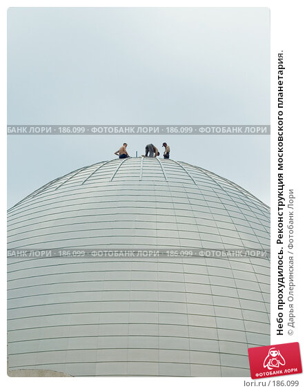 Небо прохудилось. Реконструкция московского планетария., фото № 186099, снято 4 июня 2006 г. (c) Дарья Олеринская / Фотобанк Лори