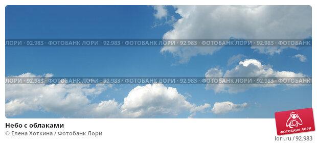 Небо с облаками, фото № 92983, снято 1 мая 2017 г. (c) Елена Хоткина / Фотобанк Лори