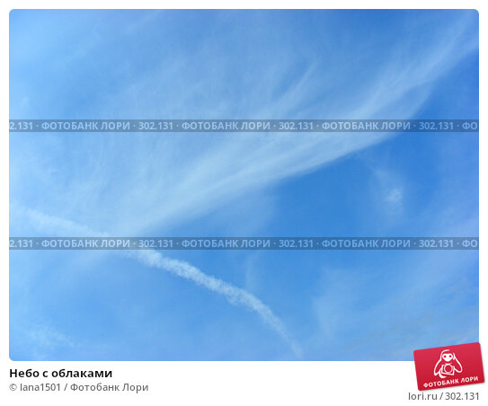 Небо с облаками, эксклюзивное фото № 302131, снято 28 мая 2008 г. (c) lana1501 / Фотобанк Лори
