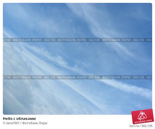 Небо с облаками, эксклюзивное фото № 302135, снято 28 мая 2008 г. (c) lana1501 / Фотобанк Лори
