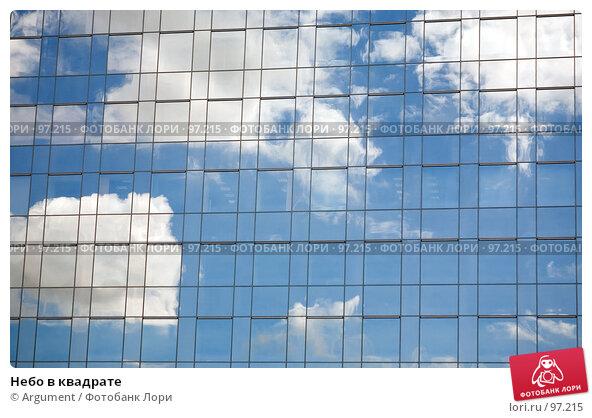 Небо в квадрате, фото № 97215, снято 19 июня 2007 г. (c) Argument / Фотобанк Лори