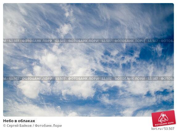 Небо в облаках, фото № 53507, снято 4 июня 2007 г. (c) Сергей Байков / Фотобанк Лори